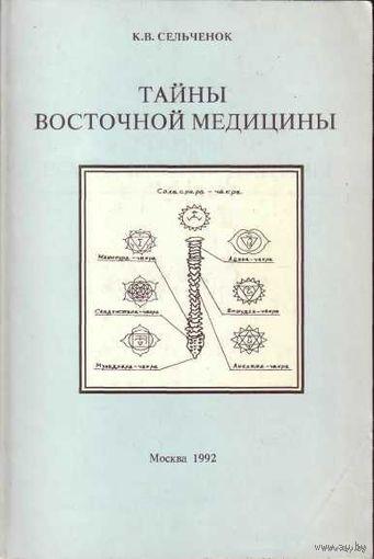 Сельченок К. Тайны восточной медицины. 1992г.