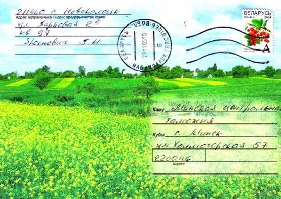 """2005. Конверт, прошедший почту """"Жёлто-зелёное поле"""""""