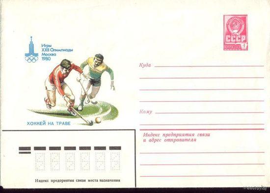 1980 год ХМК Олимпиада Хоккей на траве 80-47