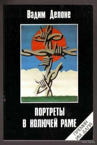 Делоне Вадим. Портреты в колючей раме. /Лондон 1984г./