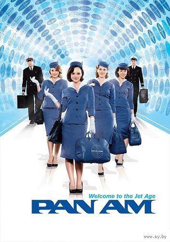 Пэн Американ / Pan Am. Сериал про стюардесс. 1-ый сезон полностью (3 двд)