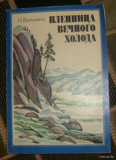 Н.Вельмина.Пленница вечного холода.1979г.