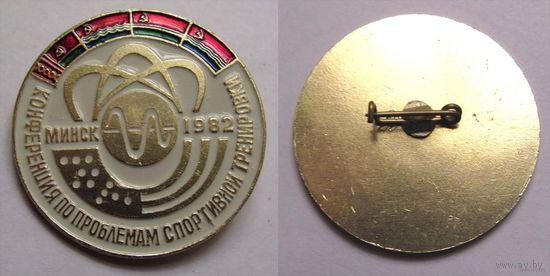 1982 г. Минск. Конференция по проблемам спортивной тренировки.