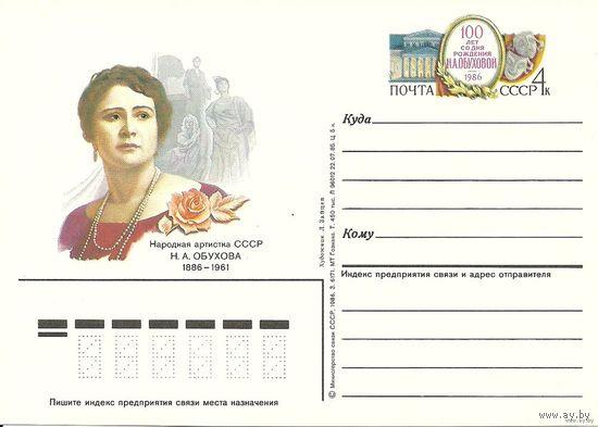 Односторонняя почтовая карточка с ОМ. Н.А.Обухова. 1986 СССР