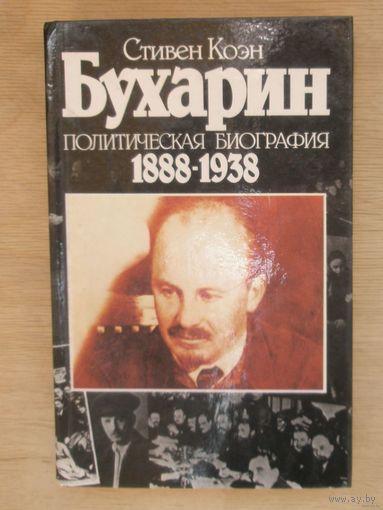 Бухарин. Политическая биография 1888-1938