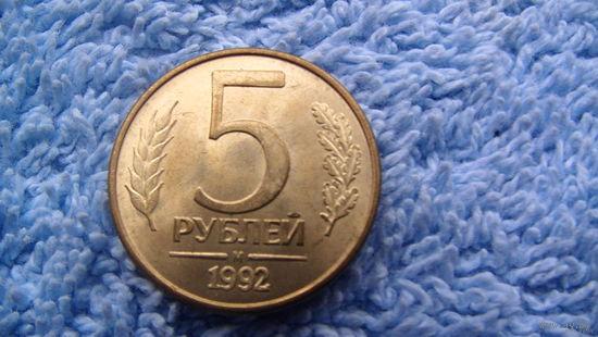 Россия  5 руб 1992г (М) магнитная.  распродажа