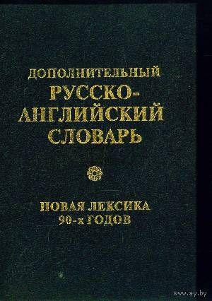 Мардер С.  Дополнительный русско-английский словарь. Новая лексика 90-х годов. 1995г.