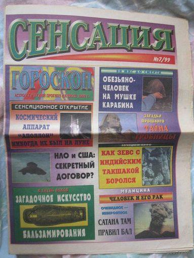 Сенсация, No7, 1999 год