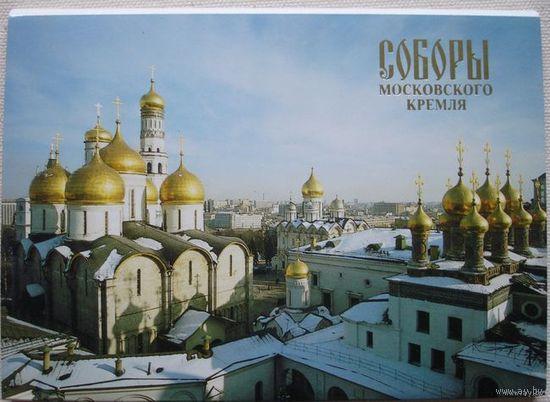 """Набор открыток """"Соборы Московского Кремля"""" (18 открыток)"""