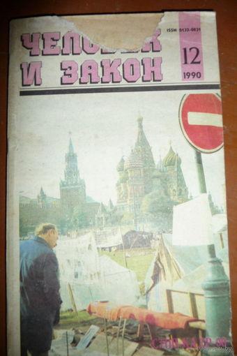 """Журнал """"Человек и  закон"""", 1990 г, выпуск 12."""