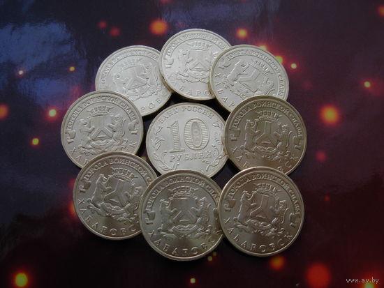 10 рублей ХАБАРОВСК ГВС 2015 г. СПМД UNC 10 монет из мешка ОПТ