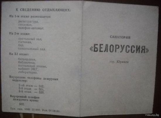 """Пропуск в санаторий """"Белоруссия"""" Юрмала,1981г."""