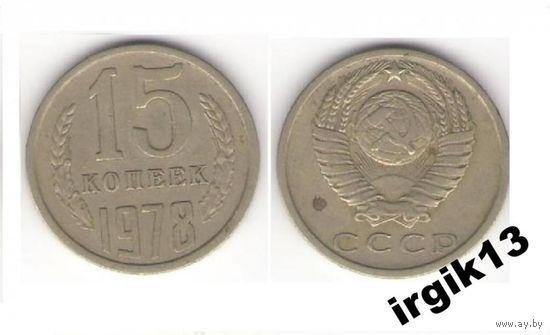 15 копеек 1978 года
