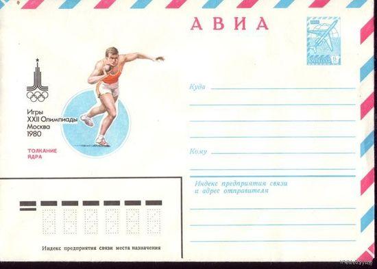 1980 год ХМК Олимпиада Толкание ядра 80-196