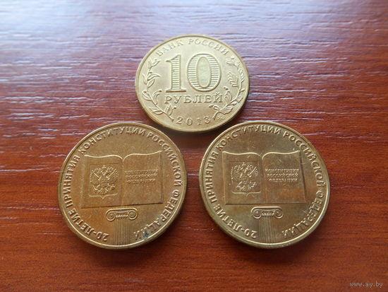 10 рублей 20 лет принятия Конституции РФ 2013 ММД