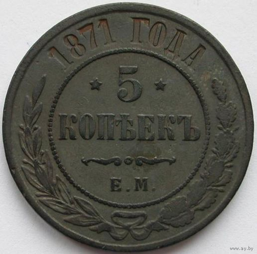 154 5 копеек 1871 года.