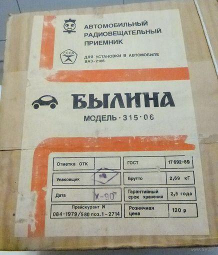 Авторадиоприемник, автоприемник СССР новый