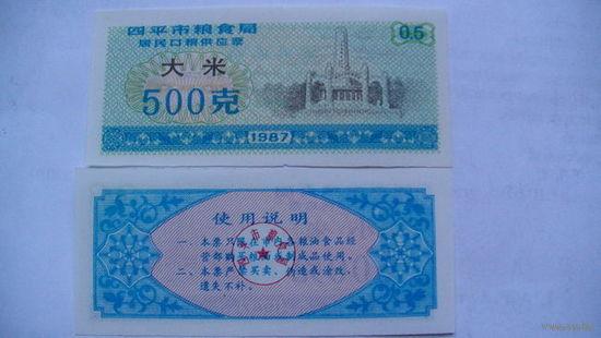 Китай рисовые деньги 500 ед. No7 распродажа
