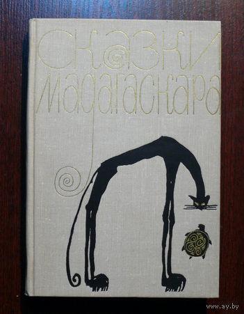 Сказки Мадагаскара. Серия : Сказки и мифы народов Востока.