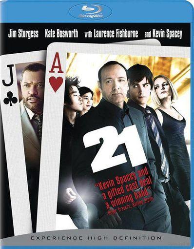 Двадцать одно / 21 (Кевин Спейси) DVD5