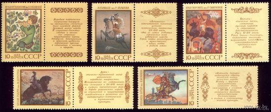 5 марок с купонами 1988 год Героический эпос 5921-5925