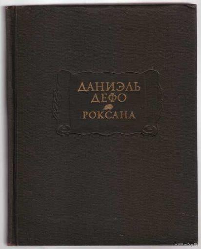 Дефо Д. Счастливая куртизанка или Роксана. /Серия: Литературные памятники/ 1975г.