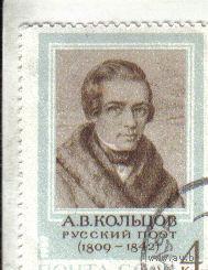 СССР. 1969. Русский поэт А.Кольцов