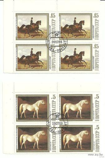 Лошади в живописи. Серия 5 марок в квартблоках 1988 СССР
