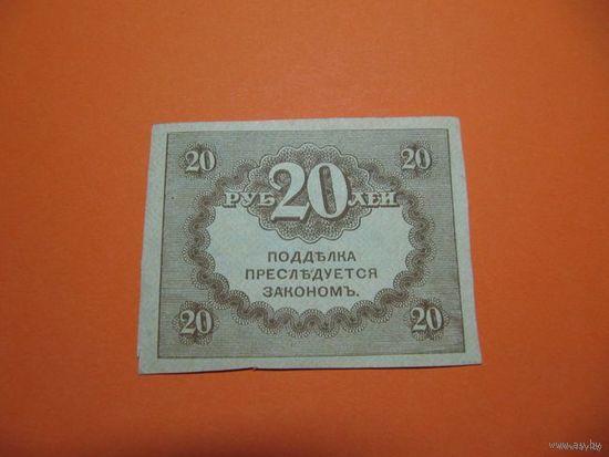20 рублей, 1917 г. Керенка (40 шт.)