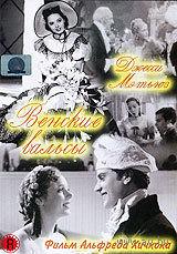 Венские вальсы / Waltzes from Vienna (Alfred Hitchcock / Альфред Хичкок) (1933 г., Музыкальная комедия, DVD5)