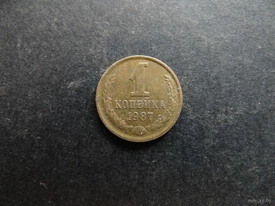 1 копейка 1987 СССР (404)