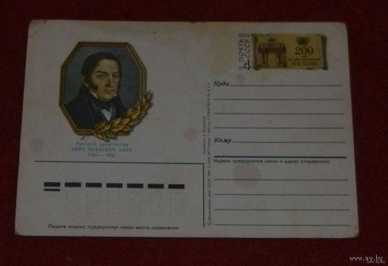 Почтовая карточка 3