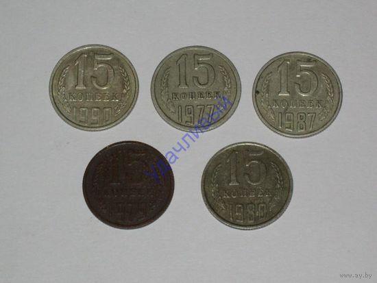15 коп.СССР (5шт.),  (2)