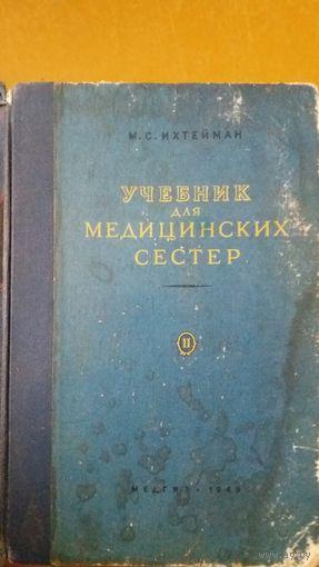 Учебник для медицинских сестер 1949 год