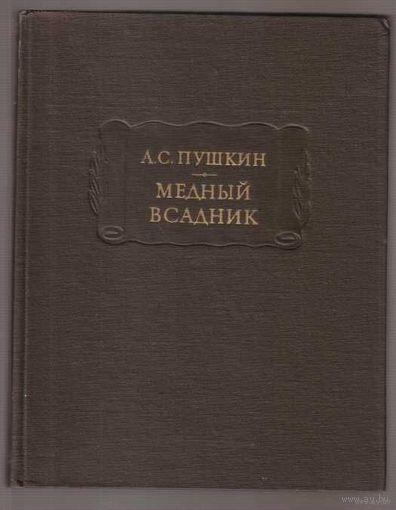 Пушкин А.С. Медный Всадник. /Серия: Литературные памятники/ 1978г.