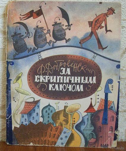 Добровенский Р. За скрипичным ключом. (рис. Чижикова)