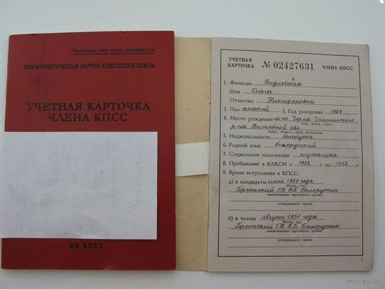 Учётная карточка члена КПСС
