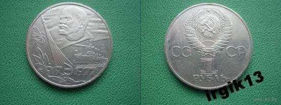 1 рубль 1977 года 60 лет революции