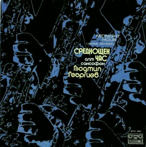 LP ЛЮДМИЛ ГЕОРГИЕВ(Lyudmil Georgiev)  - Среднощен Час / Midnight Hour (1975)