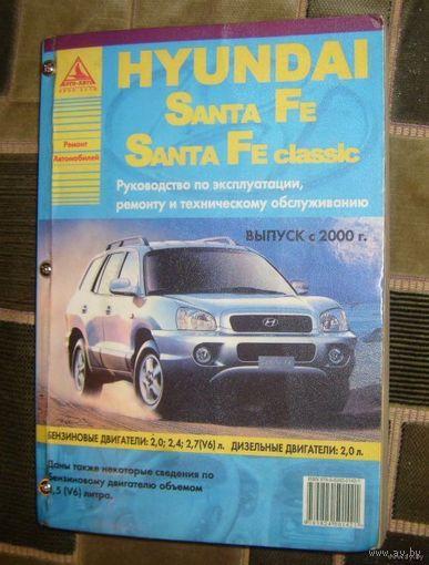 HYUNDAI Santa Fe.Руководство по эксплуатации,ремонту и тех.обслуживанию.Выпуск с 2000г.