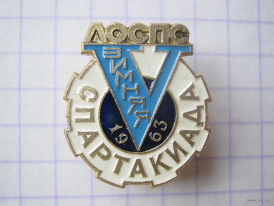 5 зимняя спартакиада ЛОСПС 1963 г.