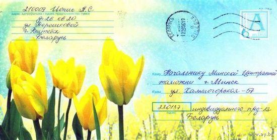 """2005. Конверт, прошедший почту """"Жёлтые тюльпаны"""""""