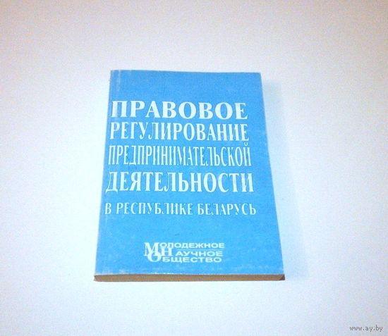 Правовое регулирование предпринимательской деятельности в Республике Беларусь. Авторы: В.А. Витушко и др. 2001 г. 400 страниц.