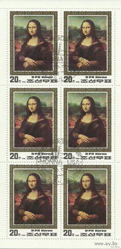 Живопись. Мона Лиза (Джоконда) КНДР 1986 г. (Корея) Малый лист