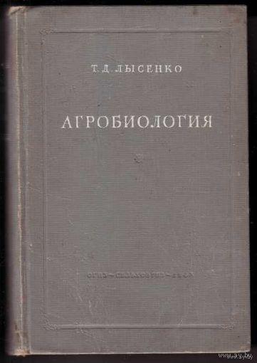 Лысенко Т. Агробиология. Работы по вопросам генетики , селекции и семеноводства. 1948г.