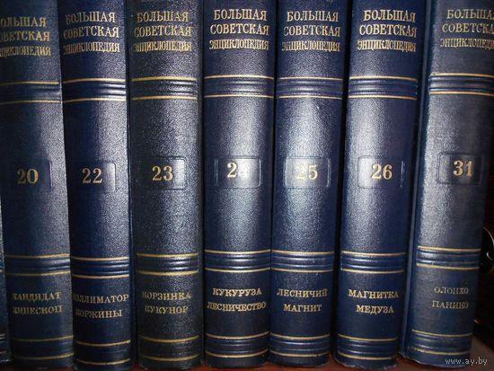 Большая советская энциклопедия БСЭ 2-ое изд. 1952 г. тт. 22, 23, 24, 25, 26, 31