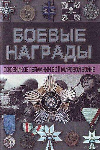 Награды союзников Германии - на CD