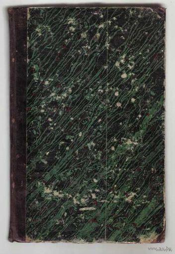 """Revue des Deux Mondes т.9 Paris 1855. /Журнал """"Обозрение двух миров"""" том 9. Март 1855г. на фр. языке/ Редкая книга!"""