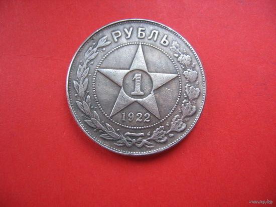 Красивая копия рубля 1922года