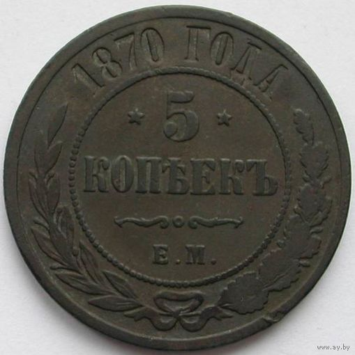 156 5 копеек 1870 года.